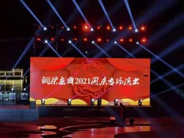 铜梁龙舞2021国庆专场演出