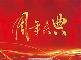 武汉周年庆典