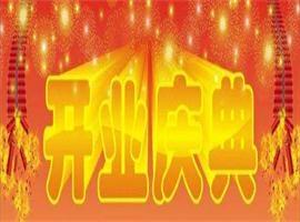 重庆开业庆典