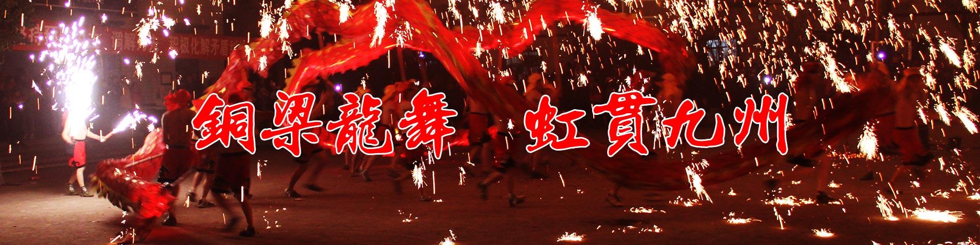 重庆铜梁龙舞,火龙表演,重庆舞龙舞狮